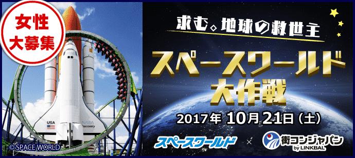 【北九州の恋活パーティー】街コンジャパン主催 2017年10月21日
