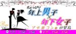 【堂島のプチ街コン】株式会社ラヴィ主催 2017年11月23日