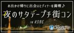 【三宮・元町のプチ街コン】街コンジャパン主催 2017年9月30日