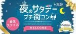 【大分のプチ街コン】街コンジャパン主催 2017年10月7日