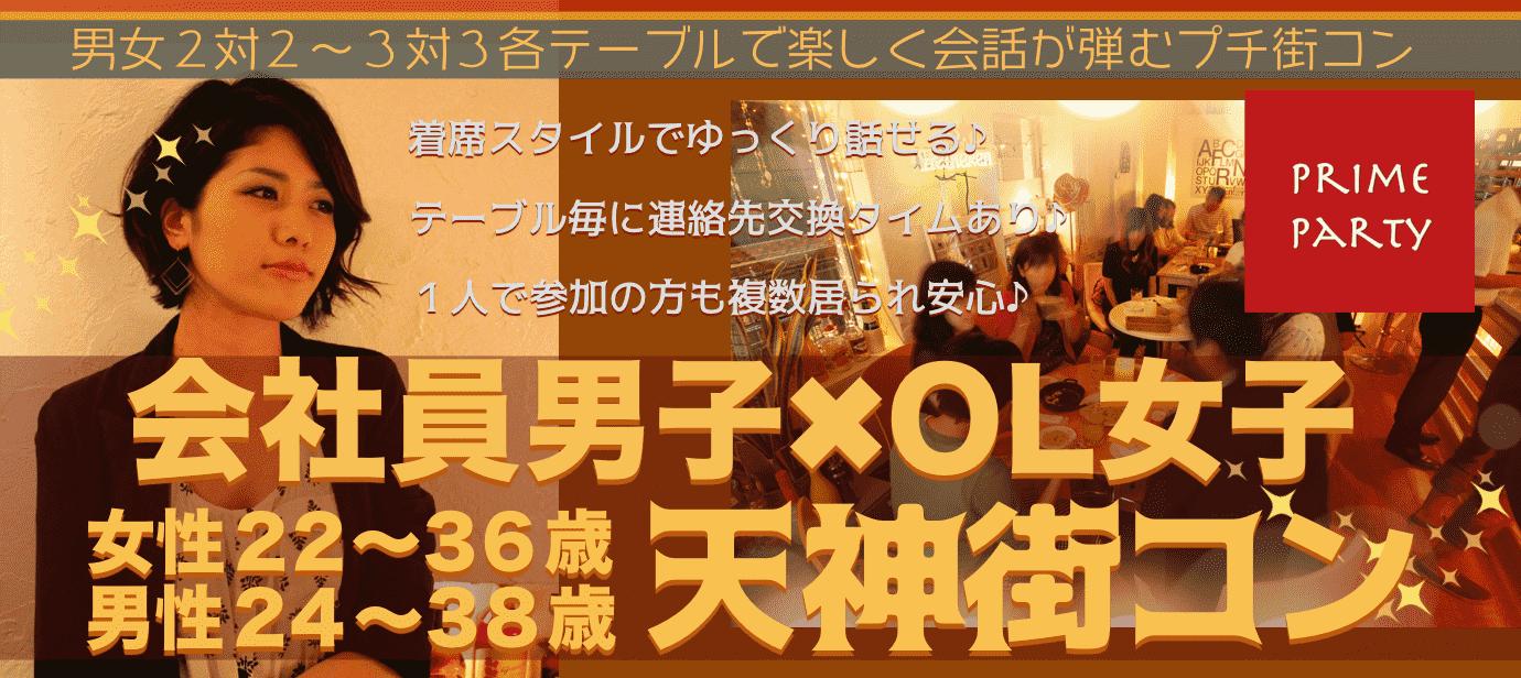 【天神のプチ街コン】合同会社リアラインエンターテイメント主催 2017年10月29日