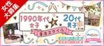 【天神のプチ街コン】街コンジャパン主催 2017年10月22日