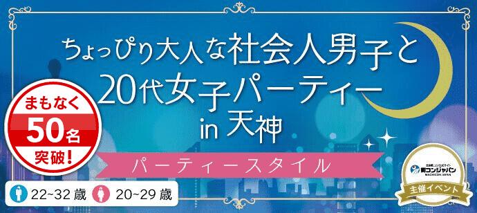 【天神の恋活パーティー】街コンジャパン主催 2017年10月14日