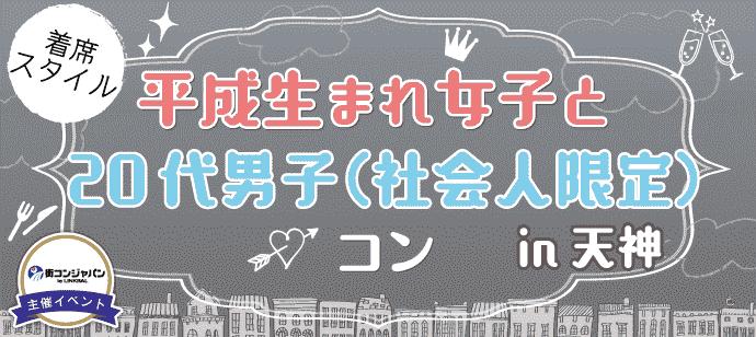 【天神のプチ街コン】街コンジャパン主催 2017年10月1日