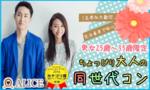【仙台のプチ街コン】街コンALICE主催 2017年11月2日