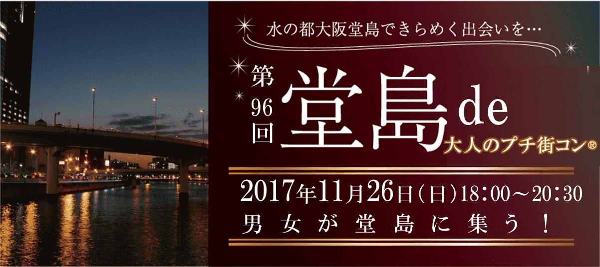 【堂島のプチ街コン】株式会社ラヴィ主催 2017年11月26日