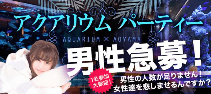【青山の恋活パーティー】街コンダイヤモンド主催 2017年11月25日