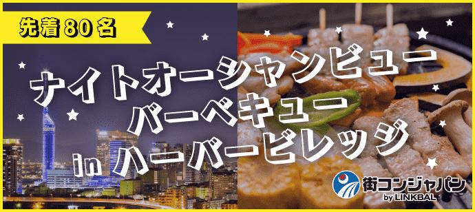 【福岡市内その他のプチ街コン】街コンジャパン主催 2017年10月21日