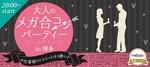 【天神の恋活パーティー】街コンジャパン主催 2017年10月20日