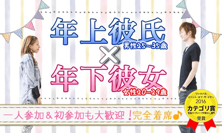 【名駅のプチ街コン】街コンALICE主催 2017年11月4日