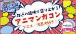【長崎のプチ街コン】街コンジャパン主催 2017年10月29日