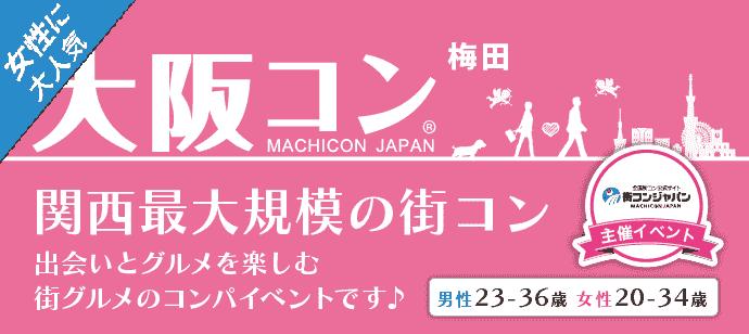 【梅田の街コン】街コンジャパン主催 2017年10月1日
