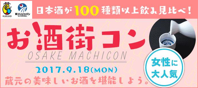 【渋谷のプチ街コン】街コンジャパン主催 2017年9月18日