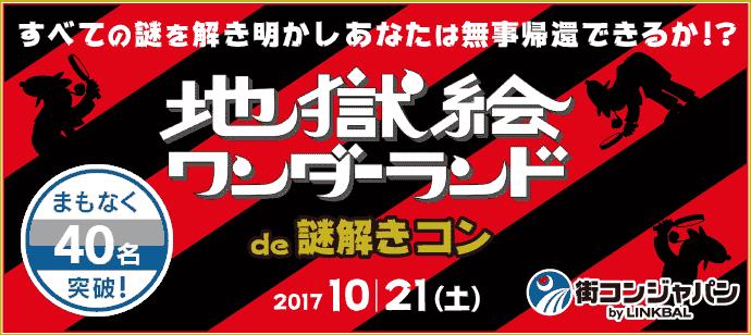 【京都駅周辺の恋活パーティー】街コンジャパン主催 2017年10月21日
