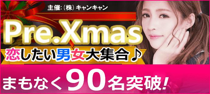 【恵比寿の恋活パーティー】キャンキャン主催 2017年11月28日