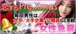 【赤坂の恋活パーティー】キャンキャン主催 2017年11月24日