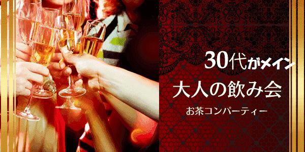 【本町の恋活パーティー】オリジナルフィールド主催 2017年11月11日