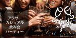 【奈良県その他の恋活パーティー】オリジナルフィールド主催 2017年11月19日