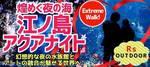 【藤沢のプチ街コン】R`S kichen主催 2017年9月23日