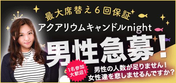 【青山の恋活パーティー】合同会社D.Planning主催 2017年11月22日