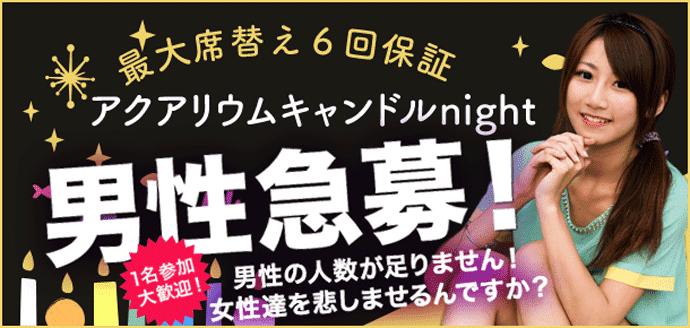【青山の恋活パーティー】合同会社D.Planning主催 2017年11月25日