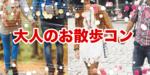 【大阪府その他のプチ街コン】オリジナルフィールド主催 2017年11月25日