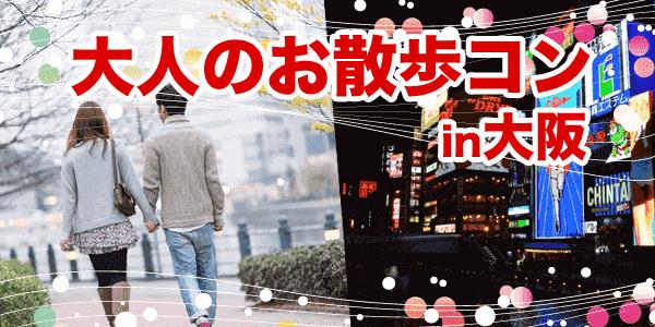 【天王寺のプチ街コン】オリジナルフィールド主催 2017年11月23日