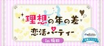 【梅田の恋活パーティー】街コンジャパン主催 2017年10月1日