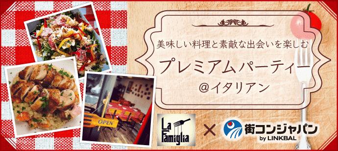 【女性のお客様大募集★女性スタッフがしっかり盛り上げます♪】第5回美味しいお料理と素敵な出会いを楽しむプレミアムパーティーin~La Famiglia~☆10月8日(日)