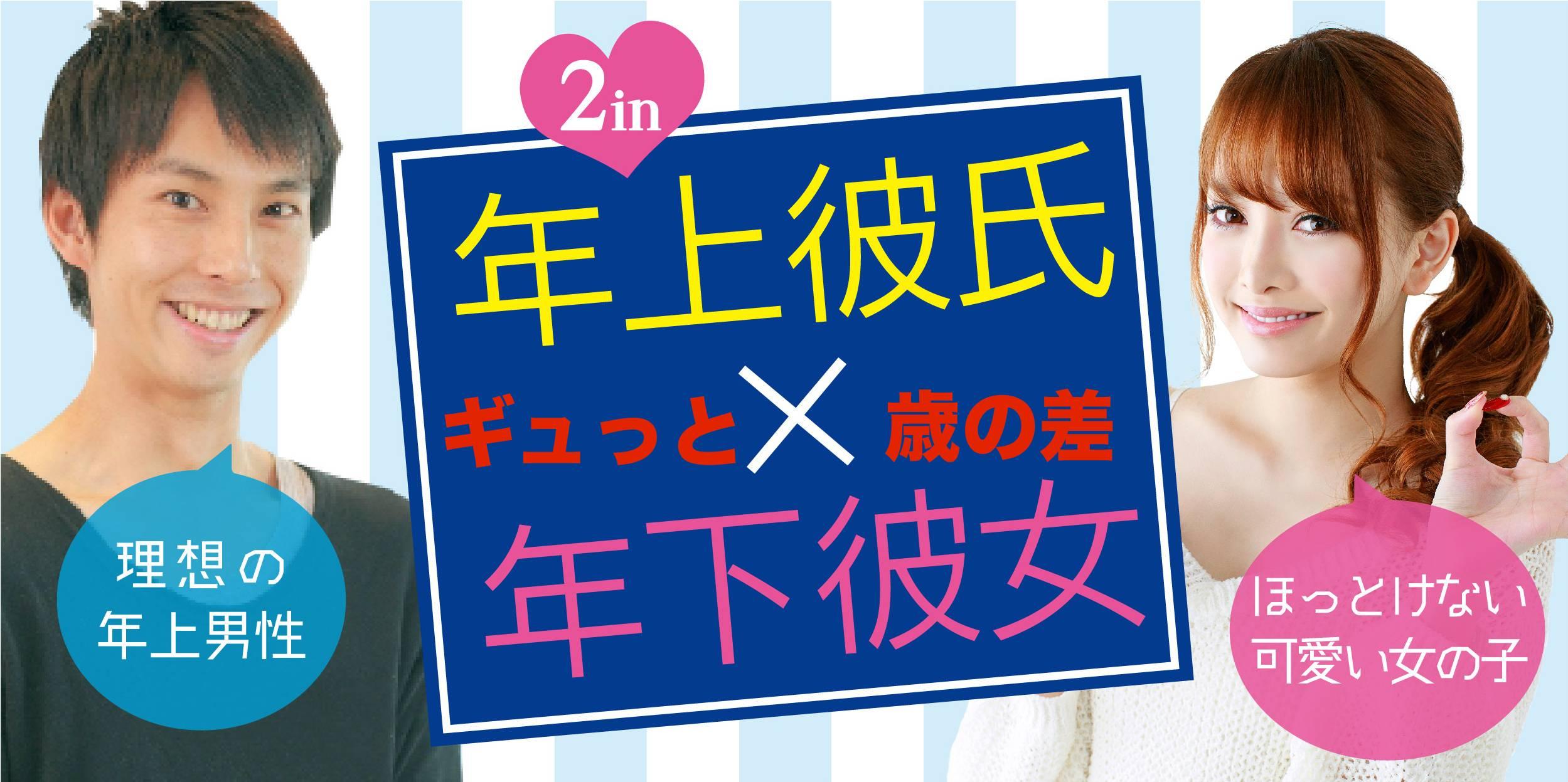 【高松のプチ街コン】合同会社ツイン主催 2017年11月19日