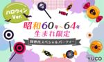 【町田の婚活パーティー・お見合いパーティー】Diverse(ユーコ)主催 2017年10月29日