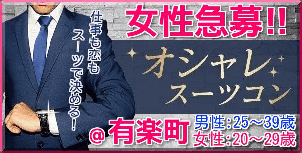 【東京都有楽町のプチ街コン】MORE街コン実行委員会主催 2017年10月13日