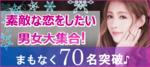 【赤坂の恋活パーティー】キャンキャン主催 2017年11月22日