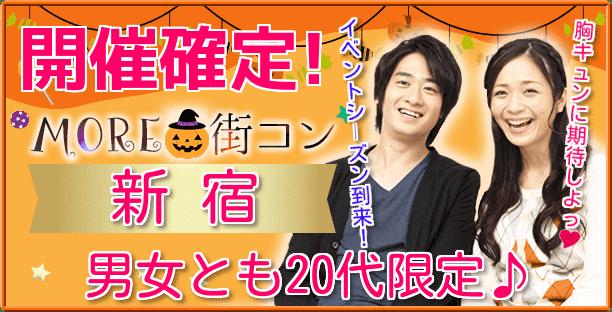 【新宿のプチ街コン】MORE街コン実行委員会主催 2017年10月13日