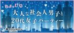【銀座の恋活パーティー】街コンジャパン主催 2017年10月18日