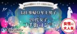 【銀座のプチ街コン】街コンジャパン主催 2017年10月19日