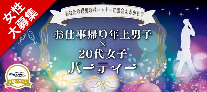 【銀座の恋活パーティー】街コンジャパン主催 2017年10月20日