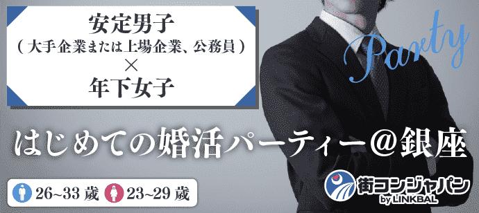 【銀座の婚活パーティー・お見合いパーティー】街コンジャパン主催 2017年10月22日