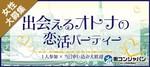 【丸の内の恋活パーティー】街コンジャパン主催 2017年9月21日