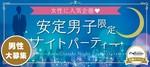 【銀座の恋活パーティー】街コンジャパン主催 2017年10月24日