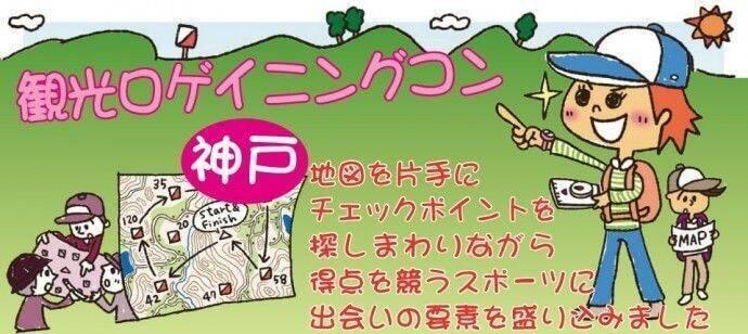 【神戸市内その他のプチ街コン】ベストパートナー主催 2017年11月4日