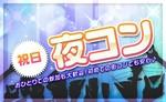 【秋田のプチ街コン】街コンCube主催 2017年11月3日