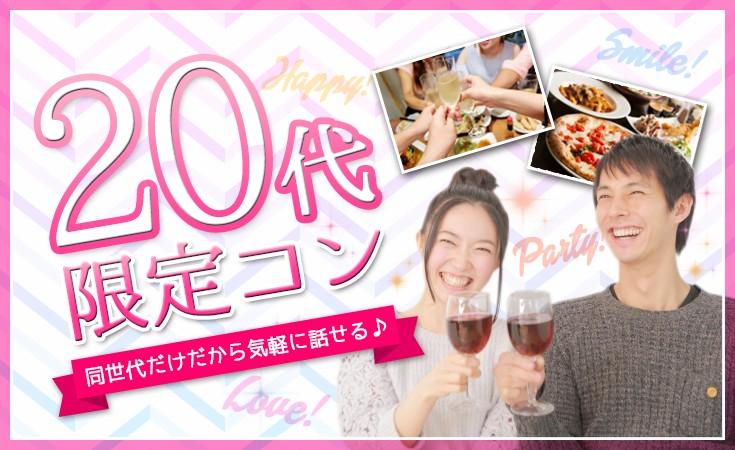 【📌料理が充実してます】🎀近江八幡で開催🎀『*20代の男女限定企画*』同世代だから盛り上がる🌼お酒もご飯も充実の大人気街コン開催❣️11/3(金)