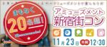 【新宿のプチ街コン】パーティーズブック主催 2017年11月23日