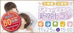 【新宿のプチ街コン】パーティーズブック主催 2017年11月25日