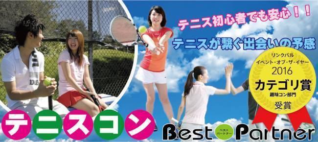 【東京】11/5(日)東久留米テニスコン@趣味コン/趣味活☆アクセス便利なインドアコート貸切☆テニスで素敵な出会い☆《30歳以上限定》