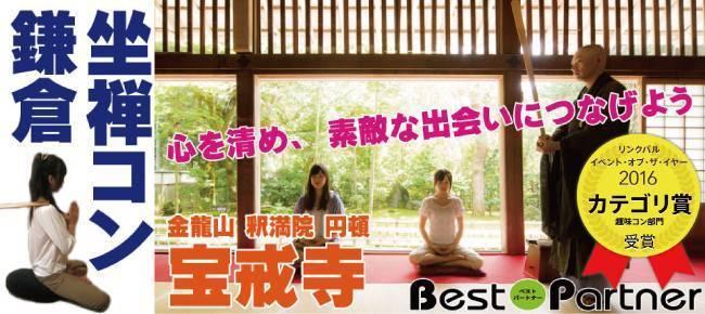 【鎌倉のプチ街コン】ベストパートナー主催 2017年11月12日