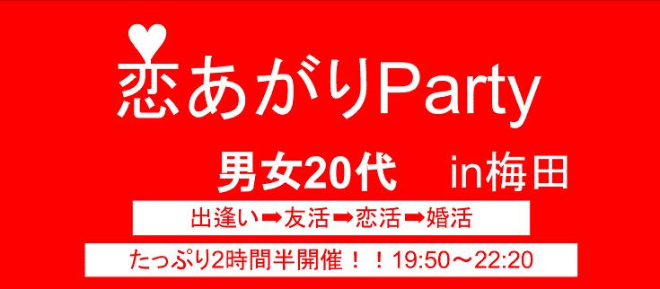 【梅田の恋活パーティー】株式会社PRATIVE主催 2017年11月9日