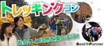 【東京都その他のプチ街コン】ベストパートナー主催 2017年11月18日