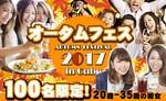 【福井のプチ街コン】街コンCube主催 2017年11月12日